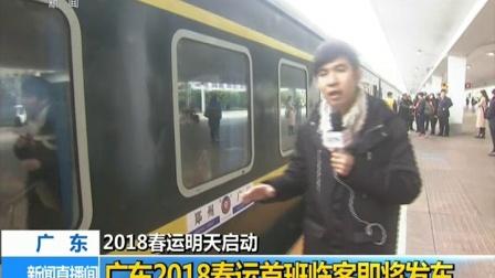 广州火车站提前开行今年春运首班临客 180131