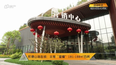 1月27日 星耀芳华 幸福山海于凯德山海连城举行