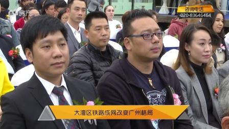 1月25日 广州南站商务区举行全球招商大会