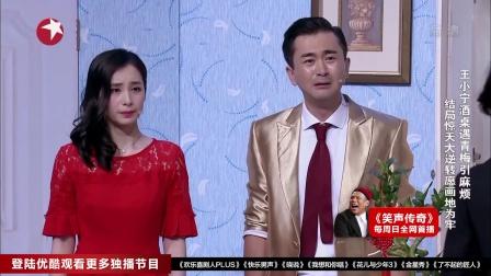 笑声传奇 第一季 王宁偶遇初恋引麻烦 结局却惊天大逆转