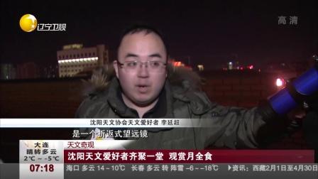 第一时间 辽宁卫视 2018 天文奇观:沈阳天文爱好者齐聚一堂 观赏月全食
