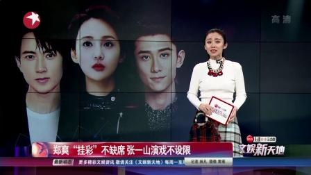 """文娱新天地20180201郑爽""""挂彩""""不缺席 张一山演戏不设限 高清"""