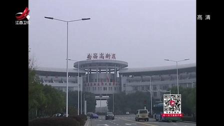南昌高新区:坚持党建引领 推动进位赶超 新闻夜航 180202 高清