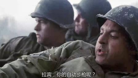 《拯救大兵瑞恩 普通话版》  扔炮弹强悍反攻 火力全开扫射敌军