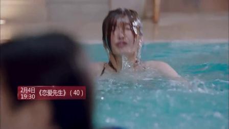 《恋爱先生》卫视预告第7版180203:罗玥当恋爱专家帮邹北业重新追求乔伊林