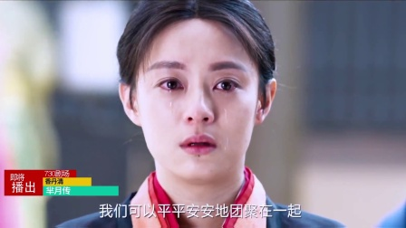 孙俪霸气扛鼎女人励志传奇《芈月传》湖南经视730剧场春节巨献
