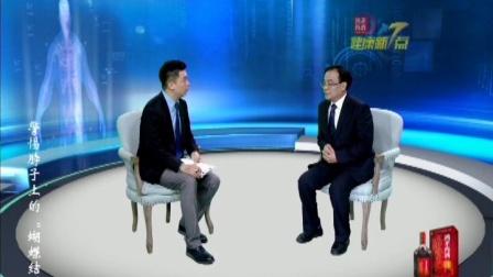 """健康新7点20180206警惕脖子上的""""蝴蝶结"""" 高清"""
