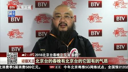 2018北京台春晚:全明星阵容开启历年之最 特别关注 20180207 高清版