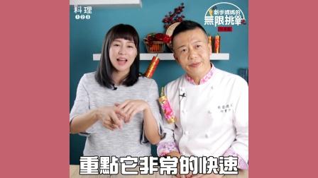 """张棋惠-新手妈妈的无限挑战-年菜篇""""浓醇腌笃鲜"""""""