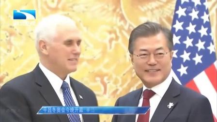 长江新闻号 2018 同美国国务卿蒂勒森举行会谈