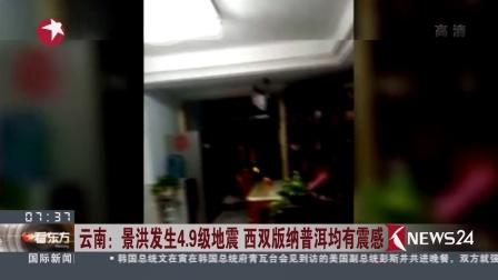看东方20180210云南:景洪发生4.9级地震 西双版纳普洱均有震感 高清