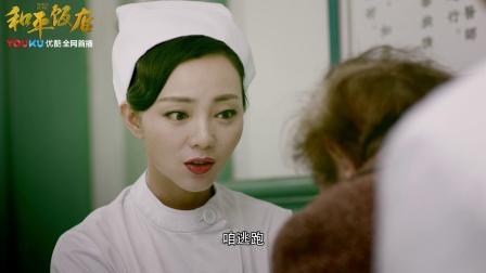 和平饭店 41 刘金花假扮护士 帮助老犹太逃离医院