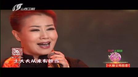 巾帼不让须眉 晋剧《布衣于成龙》 谢涛 山西卫视戏曲春晚 180214
