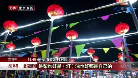 """门头沟""""九曲黄河灯会"""":非遗重现""""灵水转灯"""" 北京新闻 180216"""