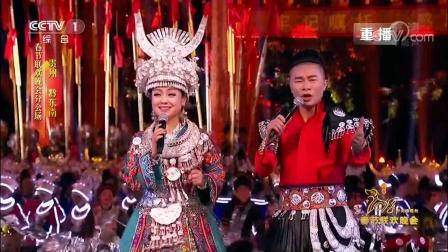 歌舞 《对歌对到日落坡》 阿幼朵、蝶当久 央视春节晚会 180215