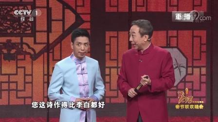 相声 《我爱诗词》 冯巩、贾旭明 央视春节晚会 180215