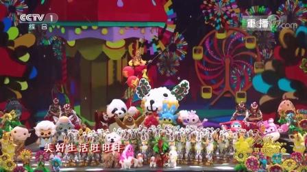 歌舞 《旺旺年》 空军蓝天幼儿艺术团 央视春节晚会 180215