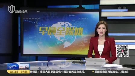 新华网:中国基金业协会公示8家拟失联机构——截至目前  失联已有326家 上海早晨 180218