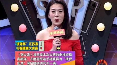 耍大牌20180219掼弹杯江苏省电视掼蛋大奖赛 高清