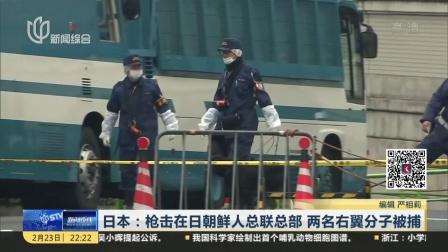 日本:枪击在日朝鲜人总联总部  两名右翼分子被捕 新闻夜线 180223