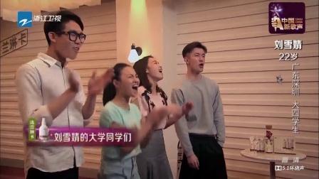 纯享精简版 刘雪婧《就是现在》90后美女开唱 获观众欢呼