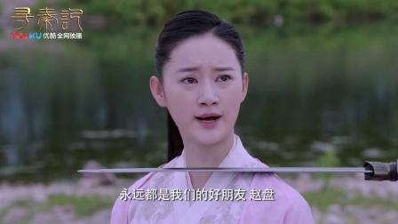 《寻秦记》【牛子潘CUT】40 赵盘与项少龙渭水决裂