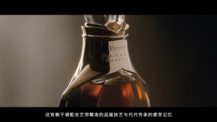 轩尼诗百乐廷皇禧干邑是如何酿造的?