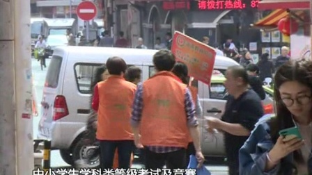 10、教育部重锤出击 广州部分小培训机构大门紧锁停业