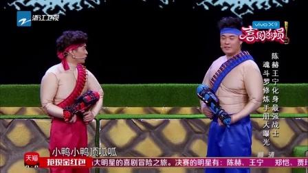 王宁陈赫秒变战士 爆笑恶搞魂斗罗 喜剧总动员 161126