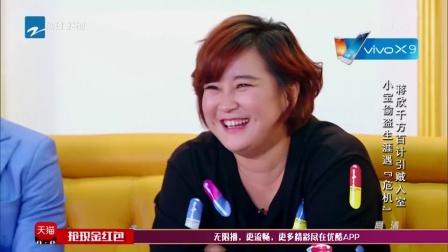 蒋欣老年妆演老太太 一个月报30多回警 喜剧总动员 161126