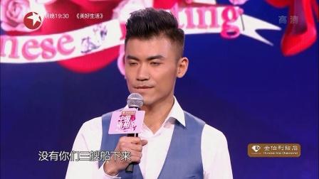 """""""北京耿乐""""引爆全场 中国新相亲 20180303 高清版"""