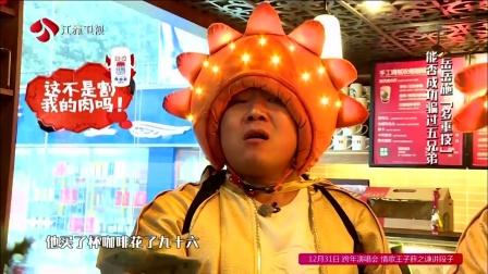 薛之谦变身太阳花 秒被小岳岳收买 我们的挑战 161225