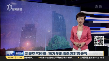 冷暖空气碰撞  南方多地遭遇强对流天气  新闻夜线 180305