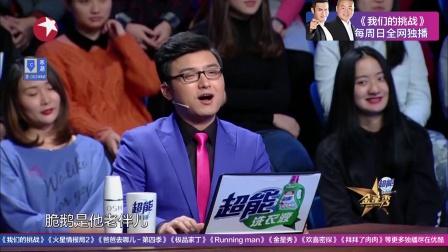 台湾女生记录爷爷奶奶可爱视频 萌翻众人 金星秀 161221