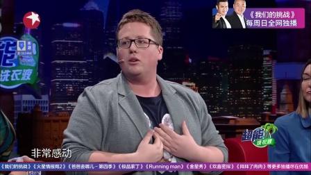"""洋女婿""""阿福""""爆料家庭趣事 坦言要向中国人学习 金星秀 161221"""