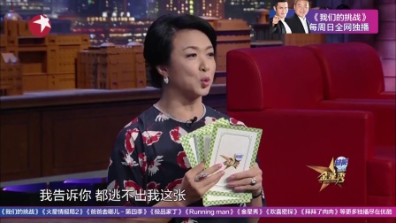 """娱乐圈喜事大分享 """"虹桥一姐""""霸气引关注 金星秀 161228"""