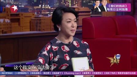 金星大赞冯小刚演技 获得金马影帝的最佳导演 金星秀 161228