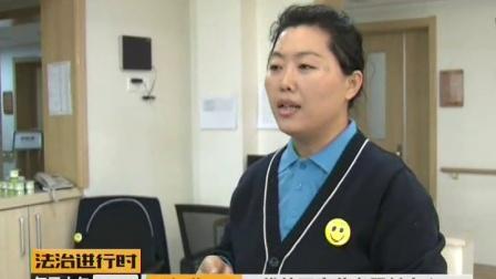 法治进行时 2018 民营养老院实地探访