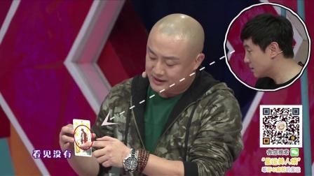 沈腾抽牌被杜晓宇各种胡解 偶像就该酱婶 161125