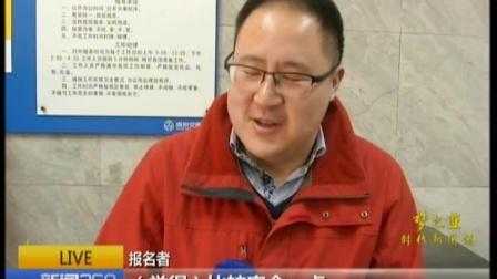 """南京网约车""""驾考"""":节后报名人数飙升  每周考试增至20场 新闻360 180308"""