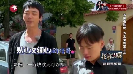"""郭麒麟外国街头被误认为""""成龙"""" 花样男团 160806"""