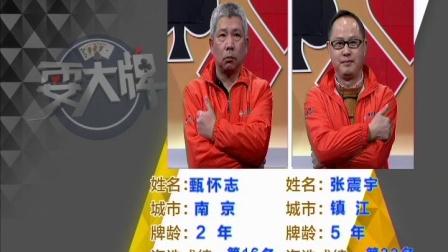 耍大牌20180309掼弹杯江苏省电视掼蛋大奖赛 高清
