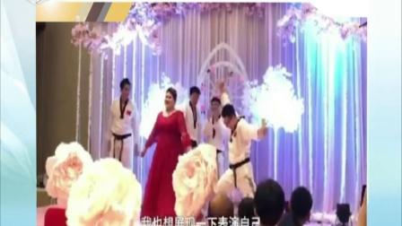 婚礼现场:新娘手劈木板  新郎表演飞踢 九点半 180309