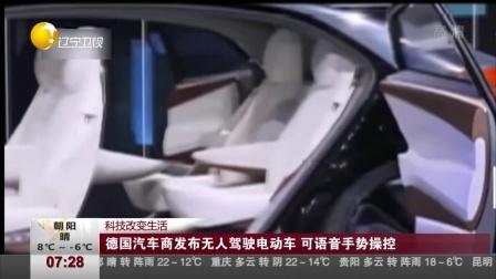第一时间 辽宁卫视 2018 科技改变生活:德国汽车商发布无人驾驶电动车 可语音手势操控