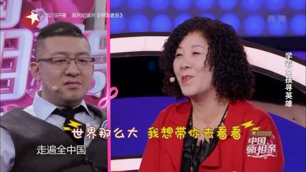 学霸女孩寻英雄 中国新相亲 20180310 高清版