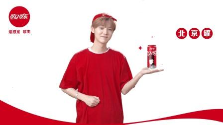 感受城市的瞬间:鹿晗的可口可乐城市罐