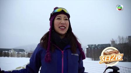 TVB【3日2夜】陳婉衡北海道滑雪浸溫泉!!