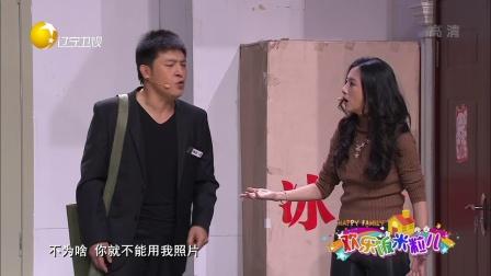 《潘长江身高遭女儿吐槽 孙涛不会说话引起邻里矛盾》
