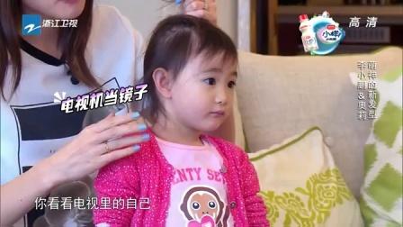 萌神奥莉新发型 变身天线宝宝 爸爸回来了 150523