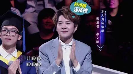 蔡文静开嗓打脸刘谦 歌手是谁 151017